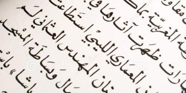 lingua-araba